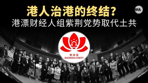 """香港地下党员""""地上化""""      新政党实现中共全面管治(photo:RFA)"""