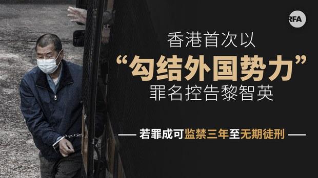 黎智英被加控勾结外国势力罪   经济师估计外资撤资潮加速