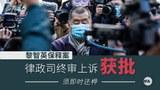 黎智英新年前再被羁柙   国安法颠覆香港法例