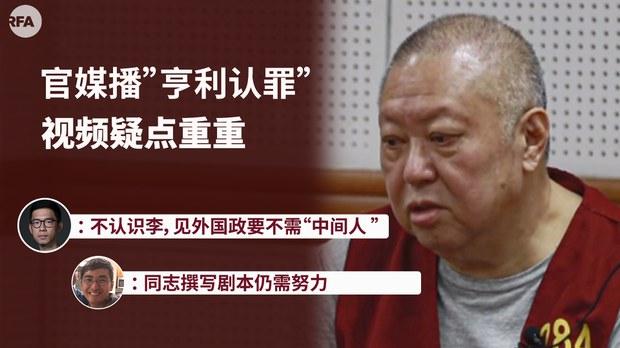 """""""反中乱港幕后金主""""视频认罪   主角同是薄熙来案证人"""