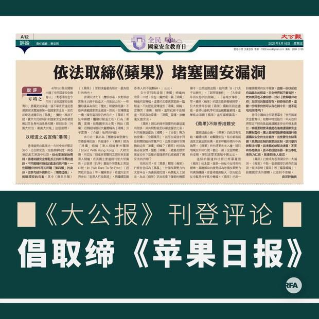 """香港《苹果日报》遭全方位攻击    左报倡""""依法取缔"""""""