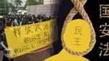 法律学者:香港国安法干涉司法独立