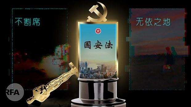 """香港国安法下:李宇轩""""失踪""""   艾未未展览、奥斯卡转播遭取消"""