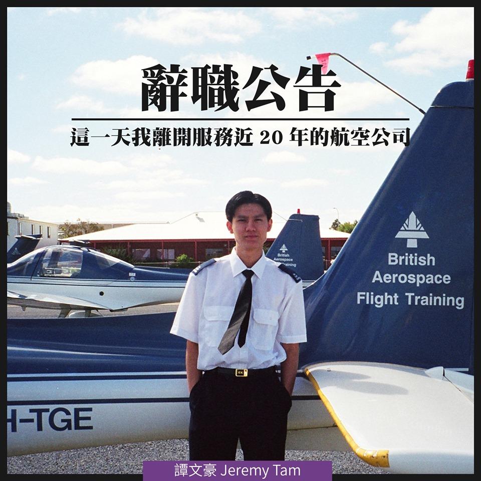 2019年8月20日,国泰航空飞行员,同时是公民党立法会议员谭文豪,在脸书宣布辞去飞行员职务。(图源:facebook/谭文豪 Jeremy Tam)
