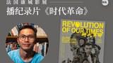 不懼中國  戛納影展加映香港反送中紀錄片《時代革命》