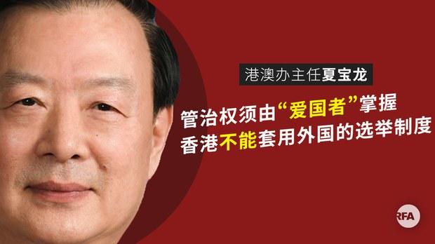 """中国国务院港澳办主任夏宝龙22日在研讨会上发表阐述""""爱国者治港""""的标准,确保香港管治权牢牢掌握在""""爱国爱港者""""手。"""