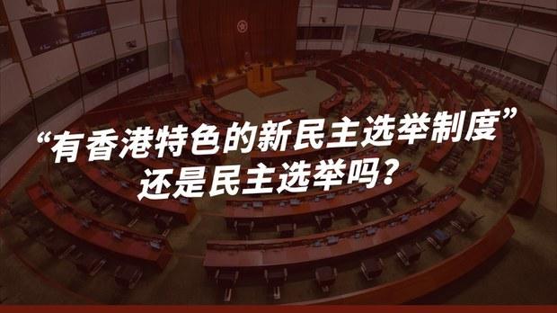 香港民主政制大开倒车 大减直选议席比例(自由亚洲电台制图)