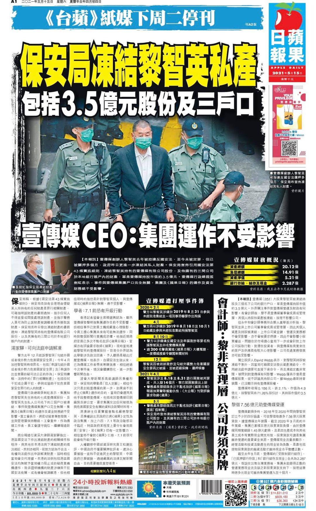 《蘋果日報》對黎智英資產被凍結等事件的報道(臉書截圖)