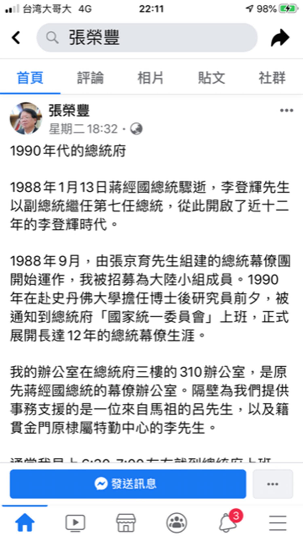 李登辉执政时期的幕僚张荣丰在脸书透露30年前的总统府,除了用人、公文、书信用语有着浓浓的蒋家威权遗迹外,到处可以看到威权体制的影子。(来源:张荣丰脸书截图)