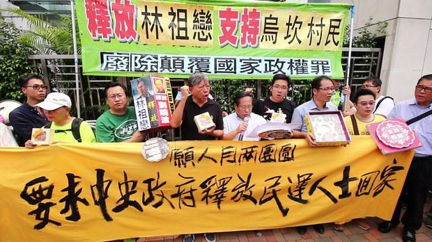 香港支联会抗议乌坎镇压 促释放村民过中秋