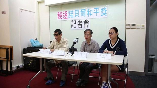 香港成立诺贝尔和平奖提名委员会,提名高智晟、胡石根、唐荆陵获奖。(陈磐提供)