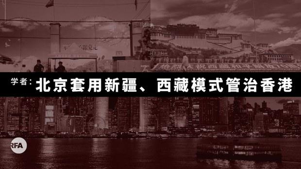 京官为香港施政定蓝图    学者形容套用新疆、西藏模式