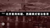 京官爲香港施政定藍圖    學者形容套用新疆、西藏模式