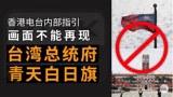 香港電臺緊跟中共     不許稱蔡英文爲臺灣總統