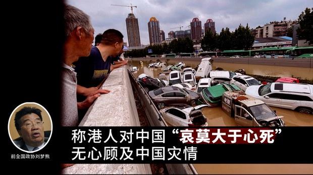 """前政协委员:香港人""""哀莫大于心死"""" 无心顾及中国灾情"""