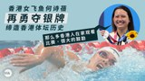 土生土长香港运动员奥运创佳绩      学者 : 港人通过奥运宣泄对北京不满