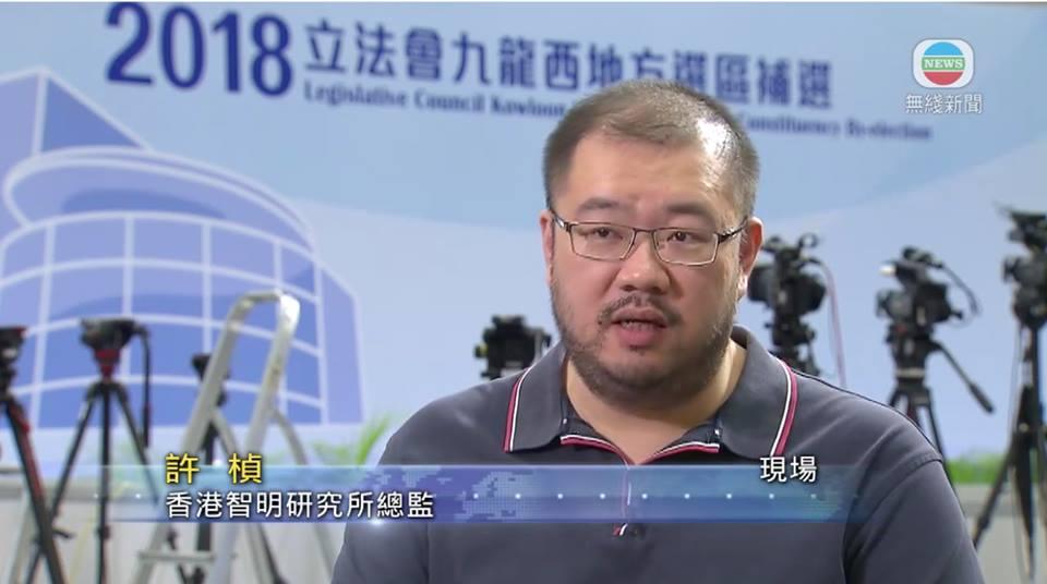 资料图片:香港智明研究所研究总监许桢。(图源:脸书/香港智明研究所@hongkongzhiminginstitute)