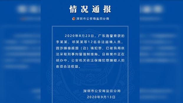 深圳公安通报指12港人涉嫌偷越国境被刑事拘留 。(深圳市公安局盐田分局微博)