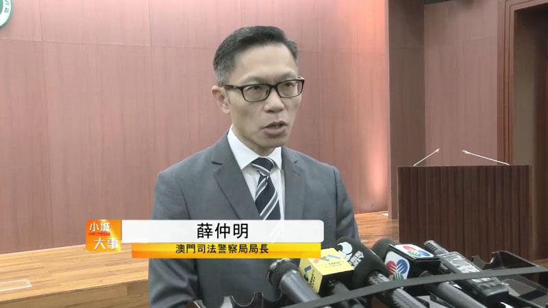 澳门司法警察局局长薛仲明。(视频截图/澳门有线电视)