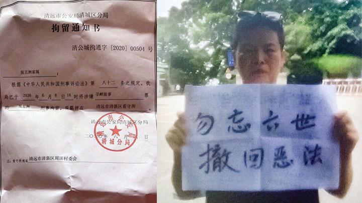 原籍湖北的维权人士张五洲上月六四当日在广州举牌,公开反对中国在香港强推国安法,遭当局刑事拘留。(推特图片)