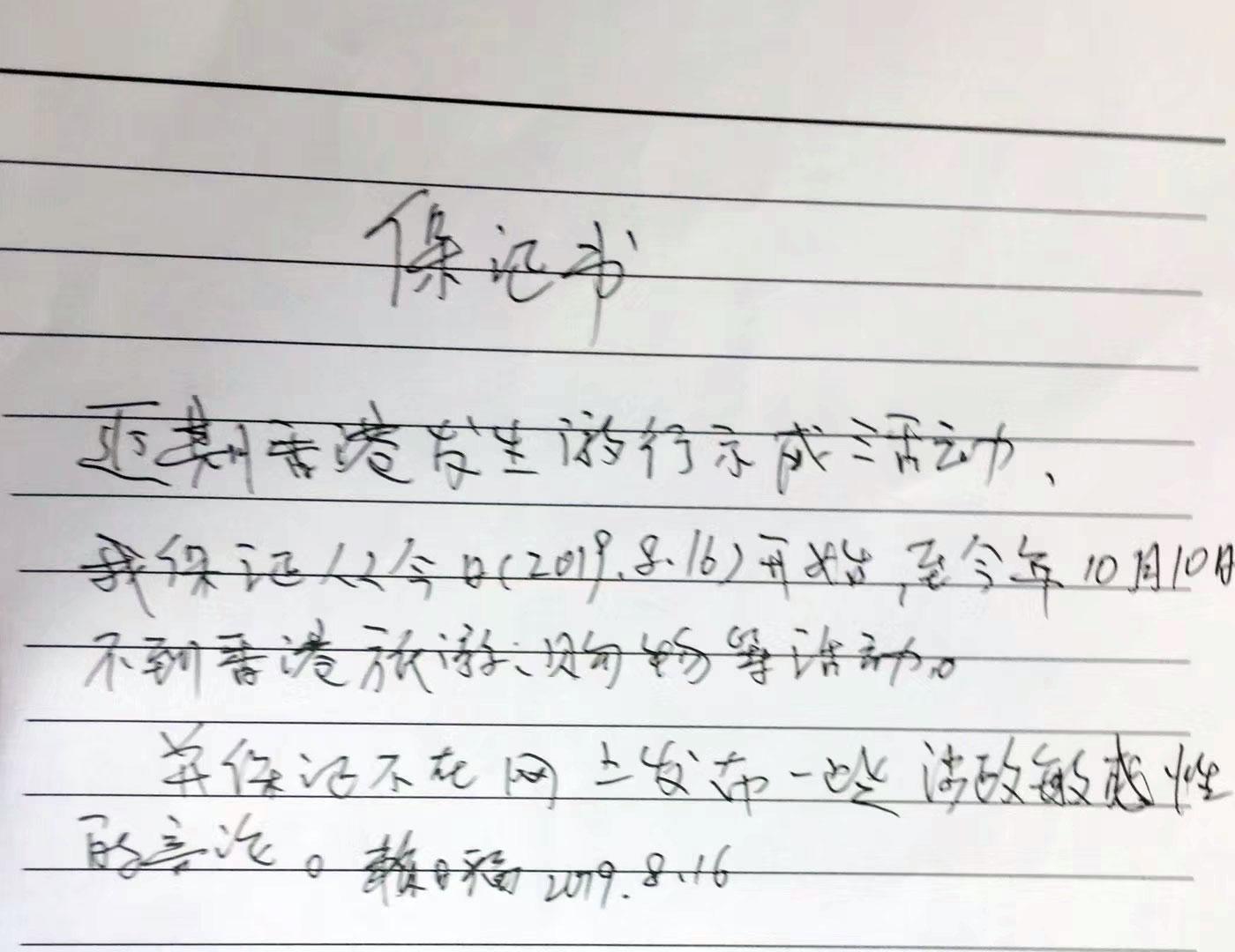 广州维权人士赖日福被公安要求签署保证书,承诺近期不前往香港。(赖日福提供,拍摄日期不详)