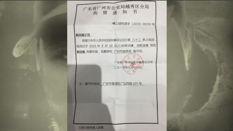 2019年9月13日,广东维权人士赖日福在微信及fb上载一段香港反送中运动歌曲《愿荣光归香港》的视频,被当局以寻衅滋事罪拘留。(图源:维权网)