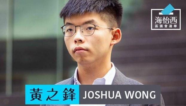 香港众志秘书长黄之锋(黄之锋脸书)