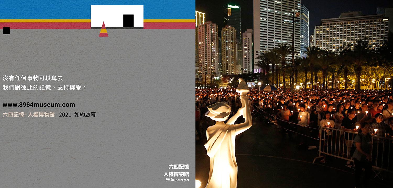 """香港支联会宣布,由策展团队独立运作、众筹而成立的网上""""六四记忆.人权博物馆""""正式开馆。(AP/网页截图)"""