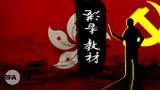 香港修改教科书鸦片战争内容  淡化清政府闭关锁国