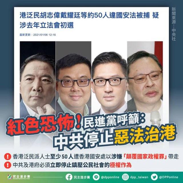 """民进党政府发表声明谴责中国""""红色恐怖""""。(民进党提供)"""