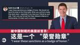 中国制裁抗中、友台美前官员 克拉奇视为荣誉标章