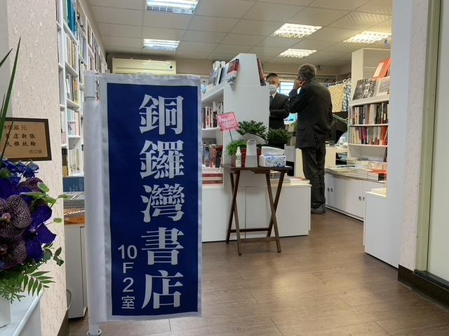 铜锣湾书店在热闹的中山商圈重启。(记者 黄春梅摄)