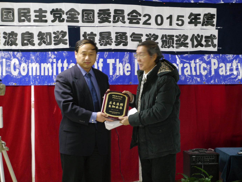 2015年2月21日,在位于美国纽约法拉盛的中国民主党全国委员会会议室举办了2015年度刘晓波良知奖与抗暴勇气奖颁奖仪式。(RFA档案图)