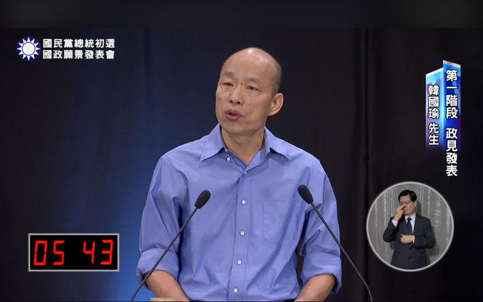 高雄市长韩国瑜在国民党总统初选第一阶段发表政见论述。(视频截图/中国国民党官网)