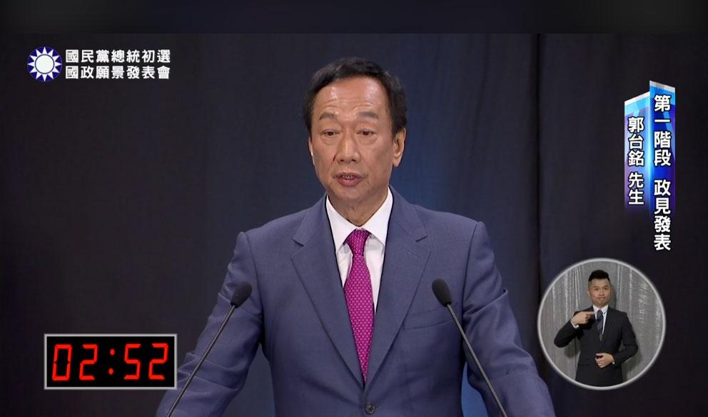 鸿海董事长郭台铭在国民党总统初选第一阶段发表政见论述。(视频截图/中国国民党官员)