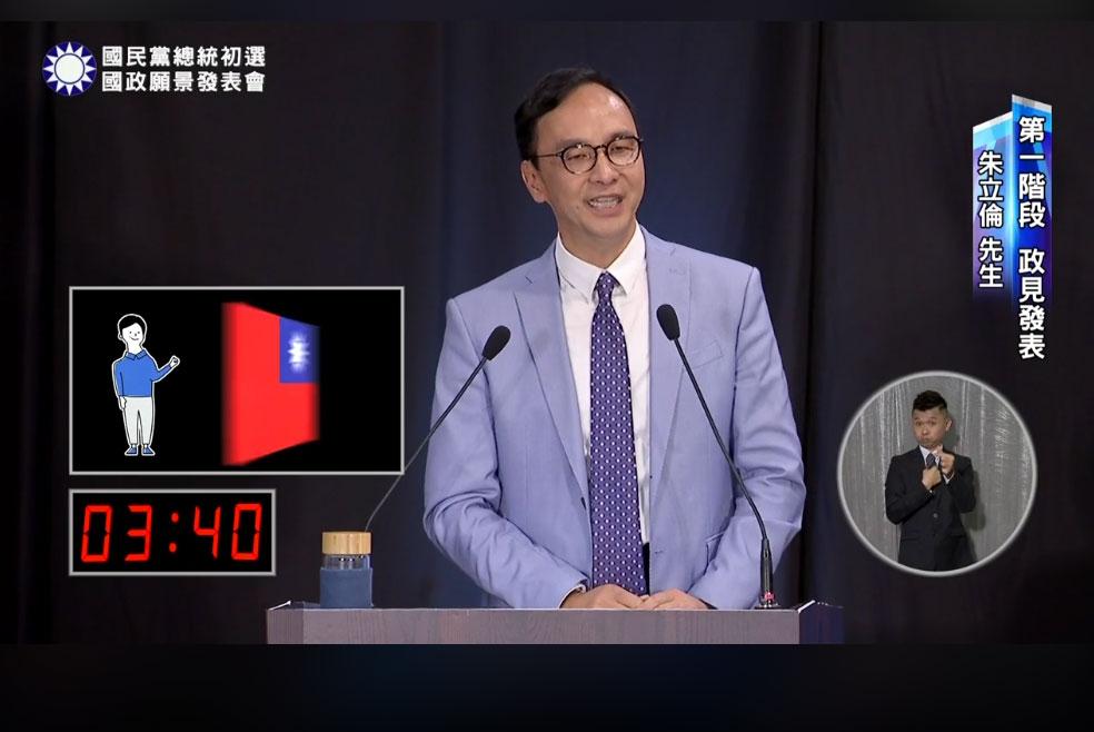 前国民党主席朱立伦在国民党总统初选第一阶段发表政见论述。(视频截图/中国国民党官员)