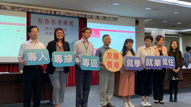 台北市政府推出港澳专区争取香港移民移居。(记者 黄春梅提供)