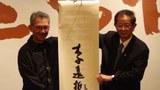 """图说:台湾诺贝尔奖得主李远哲发表""""李远哲传""""新书。(苗秋菊拍摄)"""