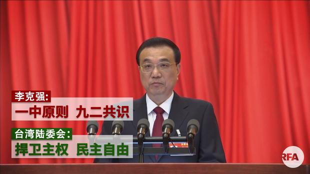 李克强报告强调一中、九二共识 陆委会:捍卫国家主权