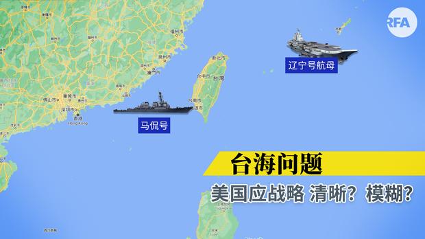 """美中战舰先后现身台海  美国对台是否该转""""战略清晰""""?"""