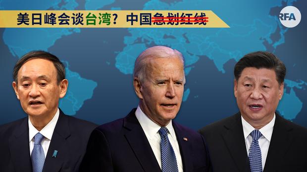 美日峯會前 中國躁動不安爲臺灣劃紅線