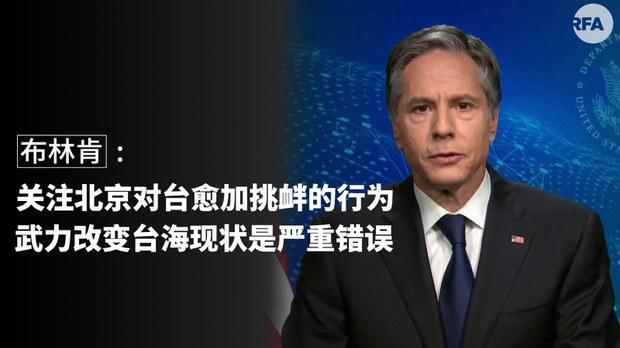 布林肯警告北京 试图以武力改变现状是严重错误