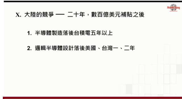 张忠谋说明中国在晶圆制造落后台湾5年。(截图自张忠谋简报)