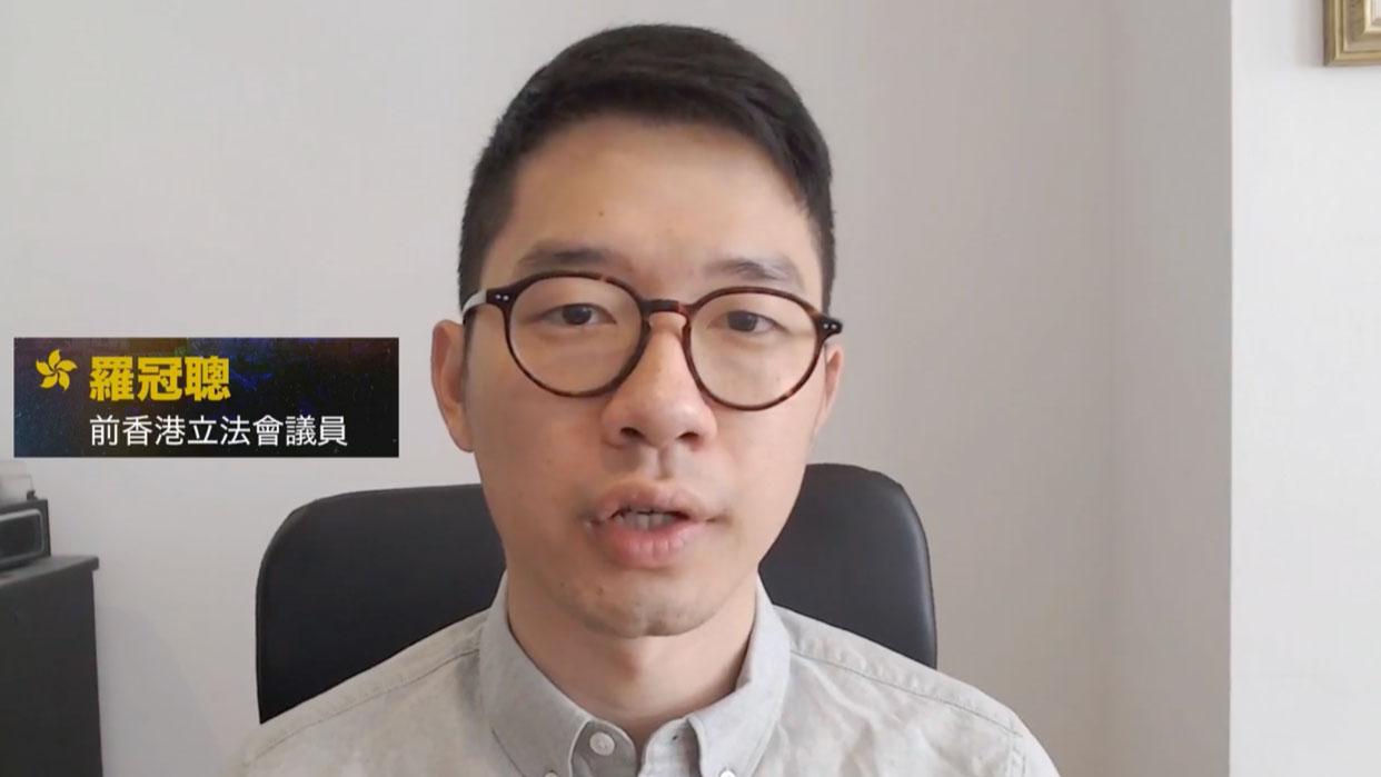 香港前立法会议员罗冠聪在直播呼吁铭记6.9这个日子。(截图自台湾撑香港阵线脸书直播)