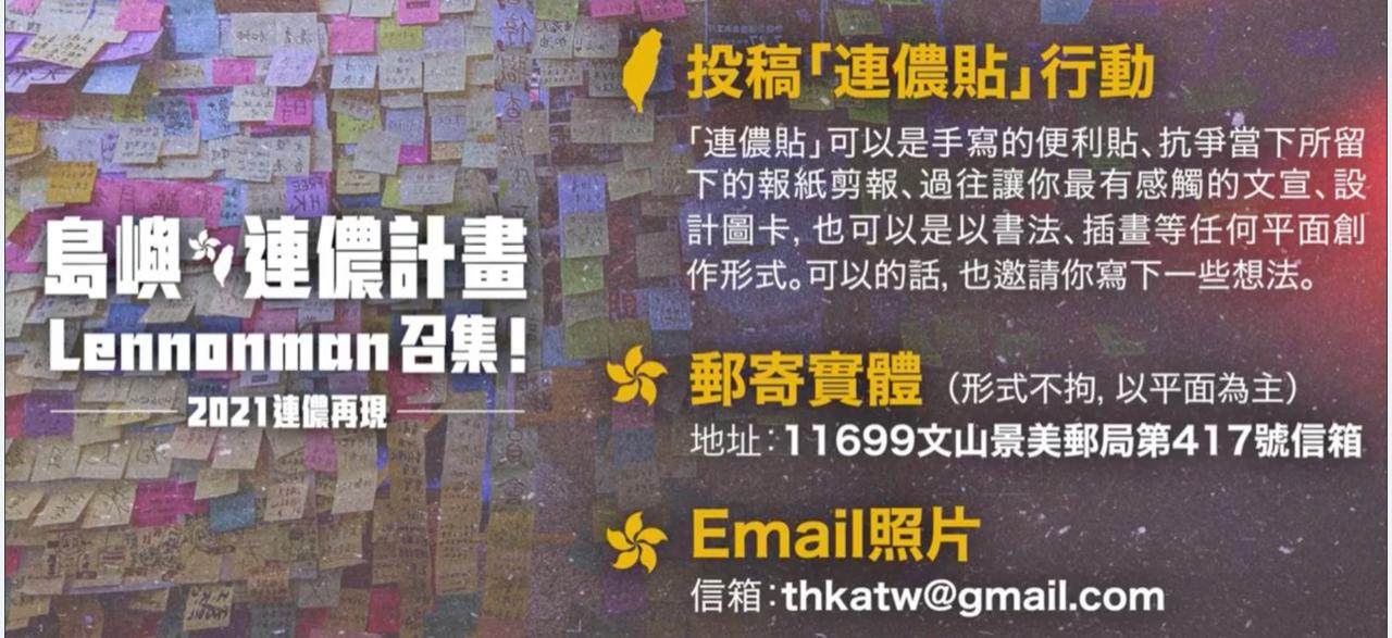 台湾香港协会发起再现连侬墙活动。(截图自台湾撑香港阵线脸书直播)