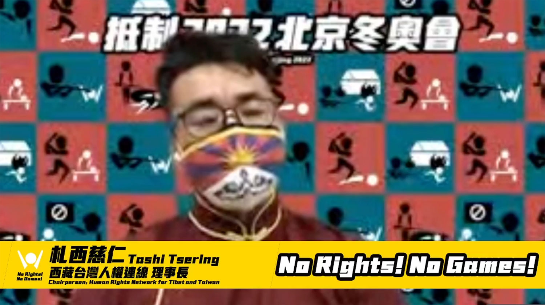 """西藏台湾人权连线理事长扎西慈仁。(""""抵制2022北京冬奥,2021全球行动日""""线上记者会截图)"""