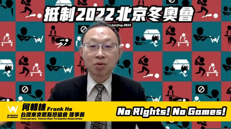 """台湾东突厥斯坦协会理事长何朝栋。(""""抵制2022北京冬奥,2021全球行动日""""线上记者会截图)"""
