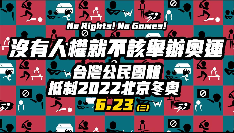 公民团体呼吁台湾政府务必抵制北京冬奥,拒绝让中共暴政主办代表和平的奥运。(截图自民团在线记者会)