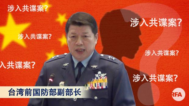 臺灣國防部高階官員捲入共諜案 臺北地檢署偵辦中