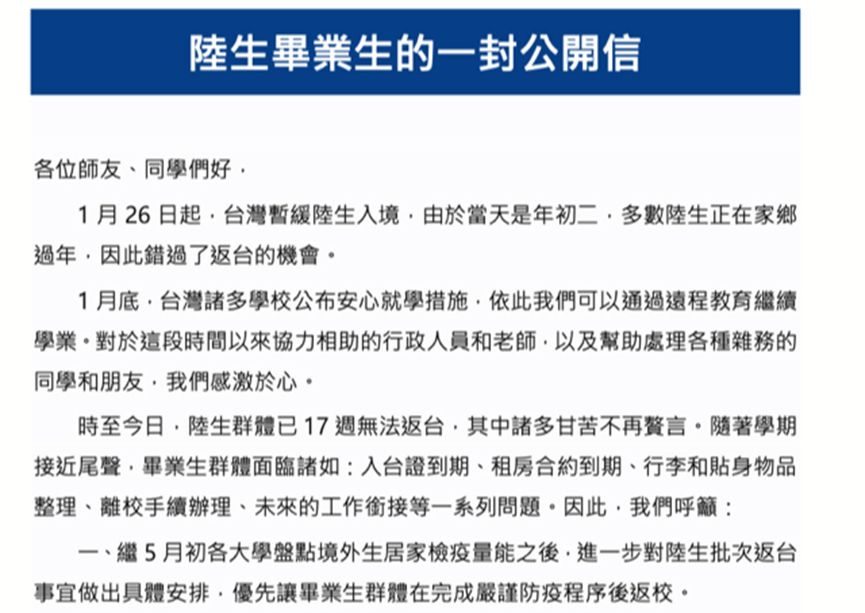 陆生毕业生发表公开信给台湾的大学、教育部等单位。(截图自网路)